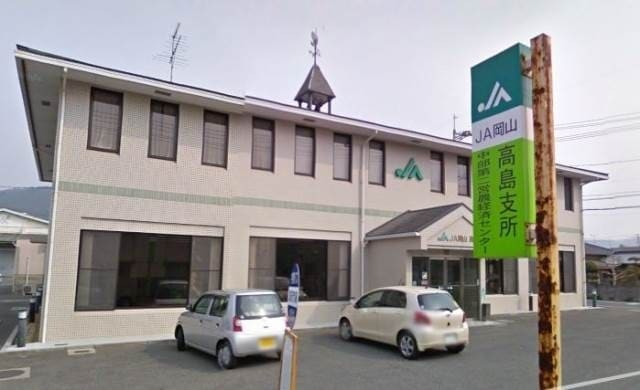 JA岡山高島支所(銀行)まで1567m