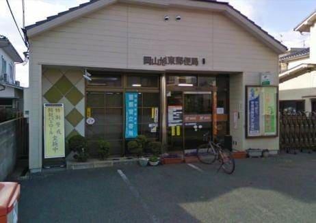 岡山旭東郵便局(郵便局)まで790m