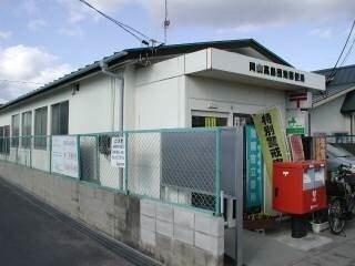 岡山高島団地郵便局(郵便局)まで994m