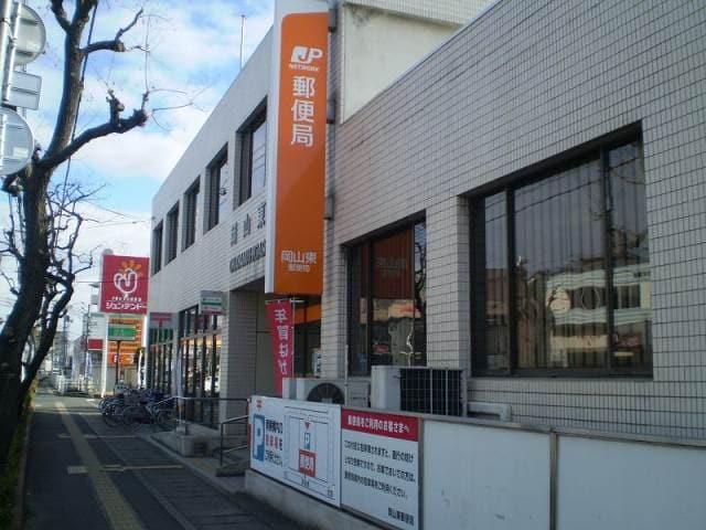 岡山東郵便局(郵便局)まで486m