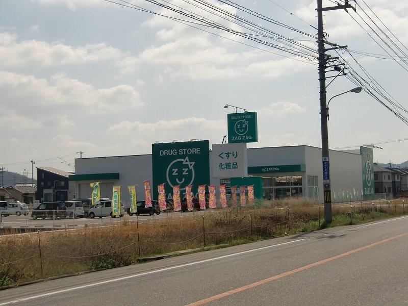 ザグザグ瀬戸店(ドラッグストア)まで1127m