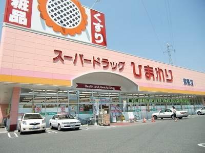 スーパードラッグひまわり浜店(ドラッグストア)まで575m