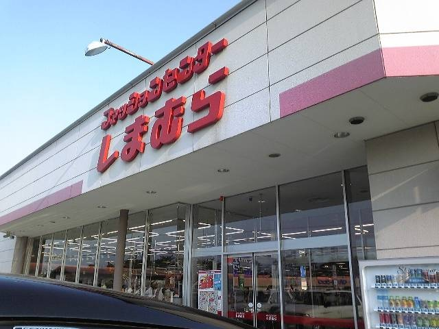 ファッションセンターしまむら雄町店(ショッピングセンター/アウトレットモール)まで1689m