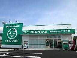 ザグザグ雄町店(ドラッグストア)まで1380m