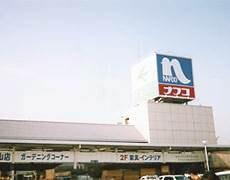 ホームプラザナフコ東岡山店(電気量販店/ホームセンター)まで1441m