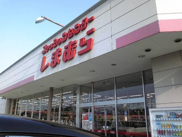 ファッションセンターしまむら雄町店(ショッピングセンター/アウトレットモール)まで1043m
