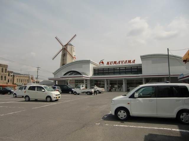 Aコープくまやま店(スーパー)まで3662m