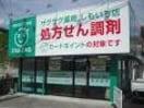 (株)ザグザグ 下市調剤薬局店・調剤(ドラッグストア)まで514m