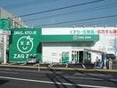 ザグザグ門田屋敷南店(ドラッグストア)まで677m