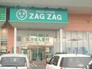 ザグザグ江崎店(ドラッグストア)まで1250m