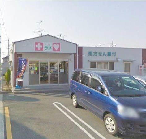 くすりのラブ三浜店(ドラッグストア)まで3550m