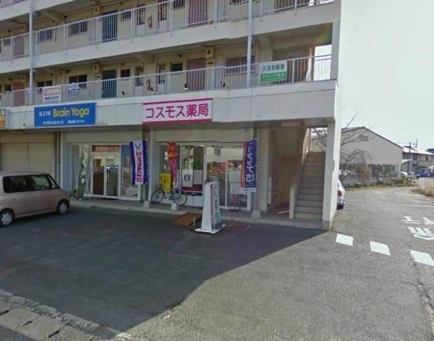 コスモス薬局西大寺店(ドラッグストア)まで293m