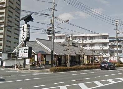 味の民芸岡山奉還町店(その他飲食(ファミレスなど))まで628m