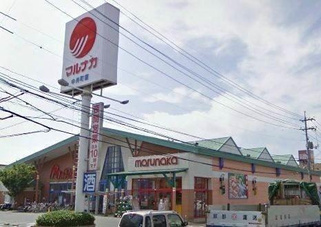 山陽マルナカ中井町店(スーパー)まで548m