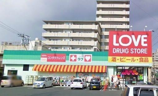 くすりのラブ岡北店(ドラッグストア)まで778m