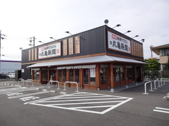 丸亀製麺八日市店(その他飲食(ファミレスなど))まで140m※丸亀製麺八日市店