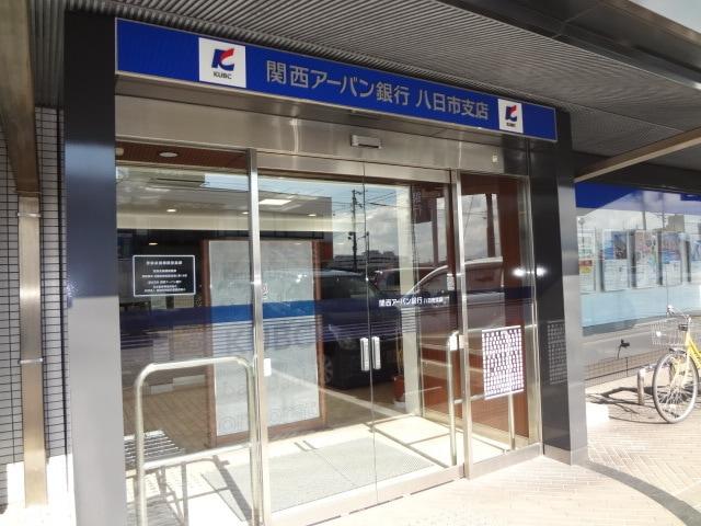 関西アーバン銀行八日市支店(銀行)まで2029m※関西アーバン銀行八日市支店