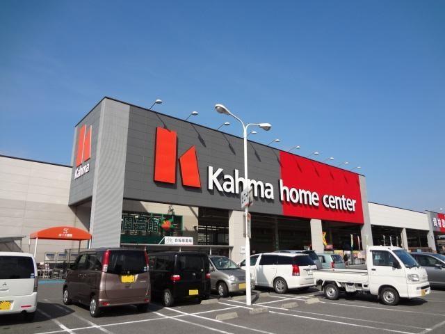 カーマホームセンター能登川店(電気量販店/ホームセンター)まで1900m※カーマホームセンター能登川店