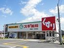 滋賀銀行野洲支店(銀行)まで1050m※滋賀銀行野洲支店