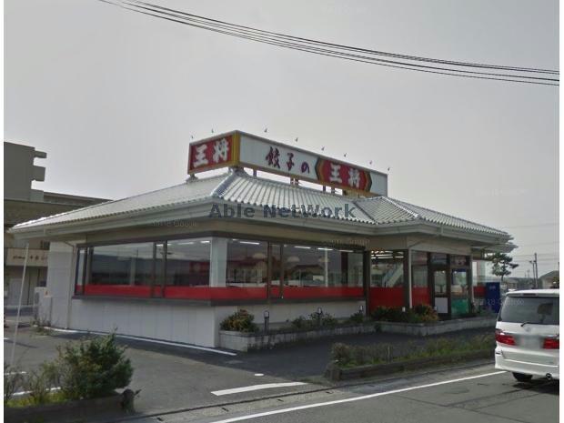 餃子の王将日野店(その他飲食(ファミレスなど))まで491m