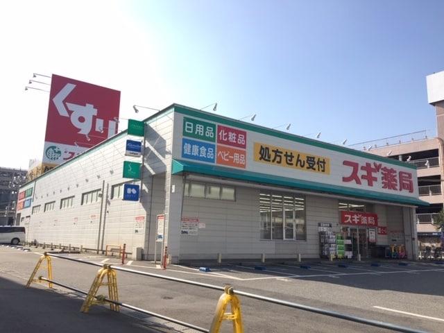 スギ薬局近江八幡店(ドラッグストア)まで1143m※スギ薬局近江八幡店