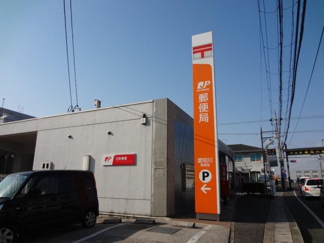愛知川郵便局(郵便局)まで866m※愛知川郵便局
