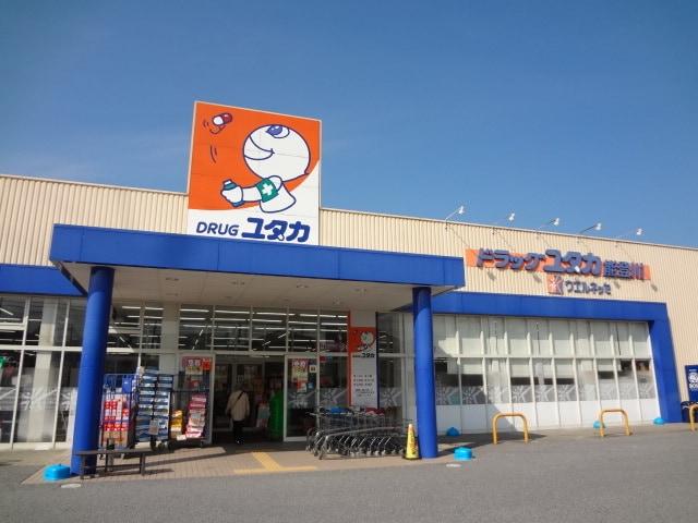 ドラッグユタカ能登川店(ドラッグストア)まで2485m※ドラッグユタカ能登川店