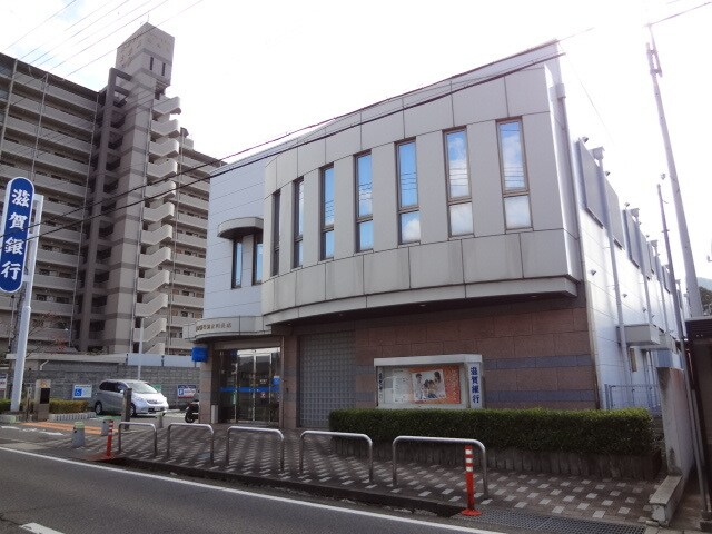 滋賀銀行能登川支店(銀行)まで1502m※滋賀銀行能登川支店