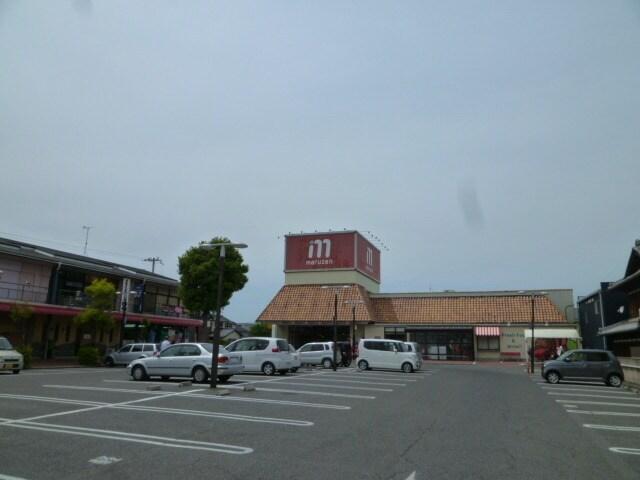 丸善近江八幡店(スーパー)まで971m※丸善近江八幡店