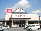 丸善野洲店(スーパー)まで662m※丸善野洲店