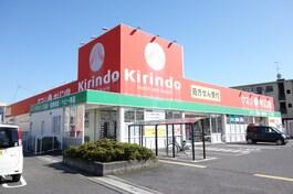 キリン堂近江八幡店