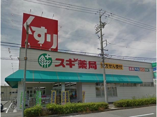 スギ薬局日名西店(ドラッグストア)まで1292m