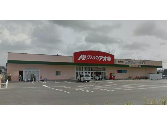 クスリのアオキ矢作店(ドラッグストア)まで549m