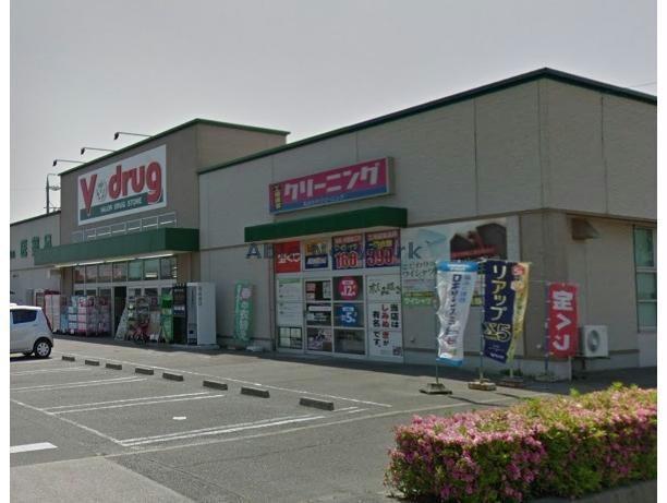 V・drug岡崎牧御堂店(ドラッグストア)まで1347m