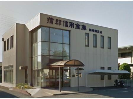 蒲郡信用金庫岡崎南支店(銀行)まで341m