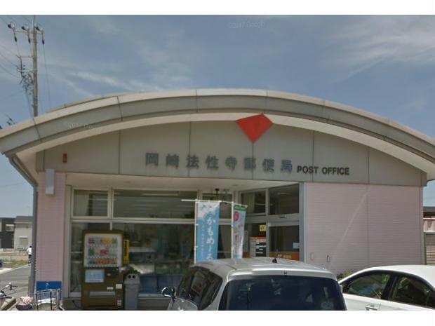岡崎法性寺郵便局(郵便局)まで1449m