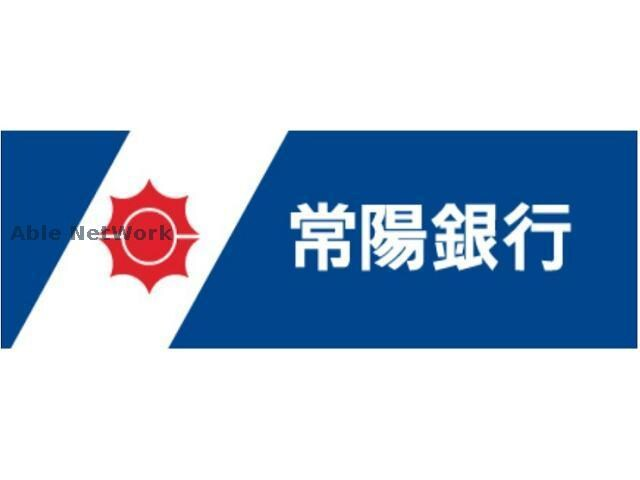 常陽銀行牛谷支店(銀行)まで1097m
