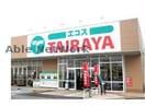 TAIRAYA古河店(スーパー)まで1488m
