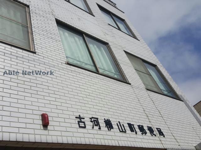 古河横山町郵便局(郵便局)まで468m