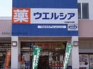 ウエルシア古河三杉店(ドラッグストア)まで598m