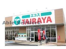 TAIRAYA古河店(スーパー)まで2085m