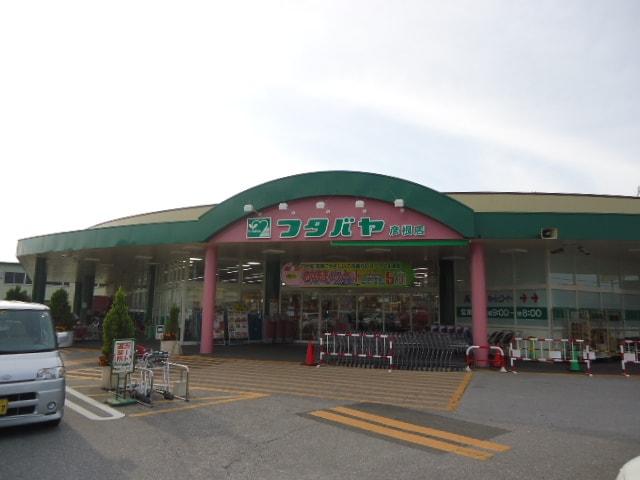 フタバヤ彦根店(スーパー)まで854m※フタバヤ彦根店