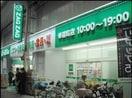 ザグザグ奉還町店(ドラッグストア)まで534m