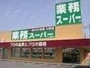業務スーパー下中野店(スーパー)まで82m
