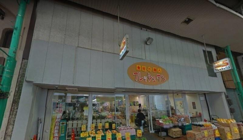 フレッシュワン3丁目店(スーパー)まで544m