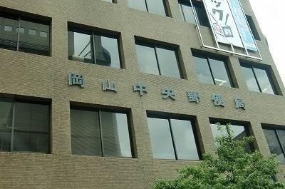 岡山中央郵便局(郵便局)まで392m