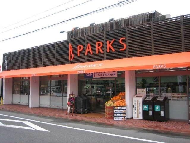 パークス伊福店(スーパー)まで831m
