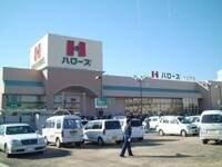 ハローズ十日市店(スーパー)まで553m