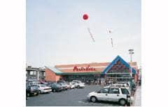 山陽マルナカ 大元店(スーパー)まで343m