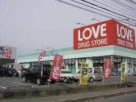 くすりのラブ平井東店(ドラッグストア)まで1148m